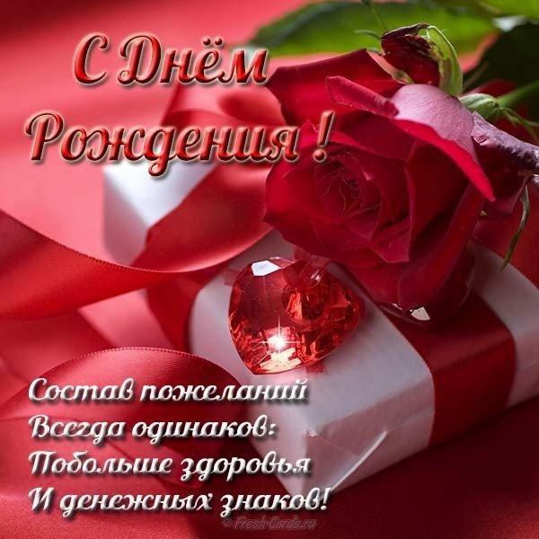 Поздравление с днем рождения открытка со стихами скачать бесплатно на сайте otkrytkivsem.ru