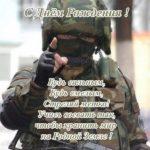 Поздравление с днем рождения открытка военному скачать бесплатно на сайте otkrytkivsem.ru