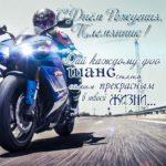 Поздравление с днем рождения племяннику открытка скачать бесплатно на сайте otkrytkivsem.ru