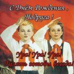 Поздравление с днем рождения подруге прикольная открытка скачать бесплатно на сайте otkrytkivsem.ru