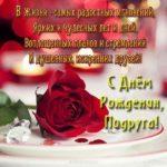 Поздравление с днем рождения подруге в открытке скачать бесплатно на сайте otkrytkivsem.ru