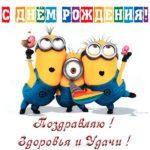 Поздравление с днем рождения ребенка открытка скачать бесплатно на сайте otkrytkivsem.ru