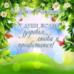 Поздравление с днем рождения ребенка открытка бесплатно скачать бесплатно на сайте otkrytkivsem.ru