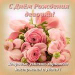 Поздравление с днем рождения родителям девочки открытка скачать бесплатно на сайте otkrytkivsem.ru
