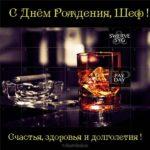 Поздравление с днем рождения шефу мужчине открытка скачать бесплатно на сайте otkrytkivsem.ru