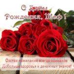 Поздравление с днем рождения шефу открытка скачать бесплатно на сайте otkrytkivsem.ru