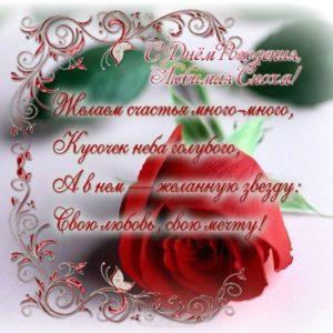 Поздравление с днем рождения снохе открытка скачать бесплатно на сайте otkrytkivsem.ru