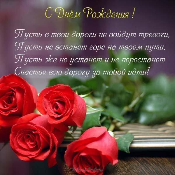 Поздравление с днем рождения сотруднику открытка скачать бесплатно на сайте otkrytkivsem.ru