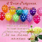 Поздравление с днем рождения свахе открытка скачать бесплатно на сайте otkrytkivsem.ru