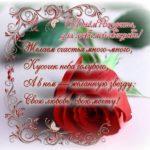 Поздравление с днем рождения свекрови открытка скачать бесплатно на сайте otkrytkivsem.ru