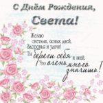 Поздравление с днем рождения Свете открытка скачать бесплатно на сайте otkrytkivsem.ru