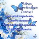 Поздравление с днем рождения сына подруги красивая открытка скачать бесплатно на сайте otkrytkivsem.ru