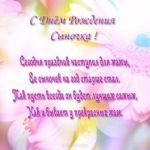 Поздравление с днем рождения сына подруги открытка скачать бесплатно на сайте otkrytkivsem.ru