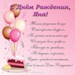 Поздравление с днем рождения Яна открытка скачать бесплатно на сайте otkrytkivsem.ru