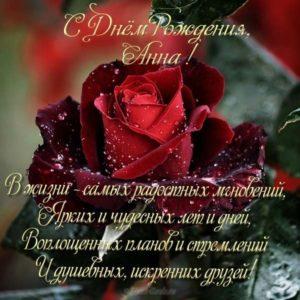 Поздравление с днем рождения женщине Анне красивая открытка скачать бесплатно на сайте otkrytkivsem.ru