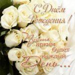 Поздравление с днем рождения женщине картинка открытка скачать бесплатно на сайте otkrytkivsem.ru