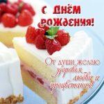 Поздравление с днем рождения женщине красивая открытка скачать бесплатно на сайте otkrytkivsem.ru