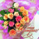 Поздравление с днем рождения женщине открытка букет скачать бесплатно на сайте otkrytkivsem.ru