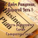 Поздравление с днем рождения зятю открытка скачать бесплатно на сайте otkrytkivsem.ru