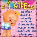 Поздравление с днем смеха прикольная в стихах скачать бесплатно на сайте otkrytkivsem.ru