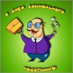 Поздравление с днем социального работника прикольная картинка скачать бесплатно на сайте otkrytkivsem.ru