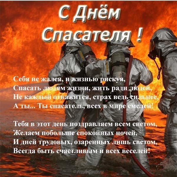 Поздравления с днем спасателя прикольные