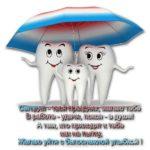 Поздравление с днем стоматолога скачать бесплатно на сайте otkrytkivsem.ru