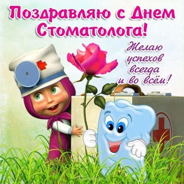 pozdravlenie s dnem stomatologa khirurga