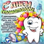 Поздравление с днем стоматолога прикольное скачать бесплатно на сайте otkrytkivsem.ru