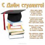 Поздравление с днем студента открытка скачать бесплатно на сайте otkrytkivsem.ru