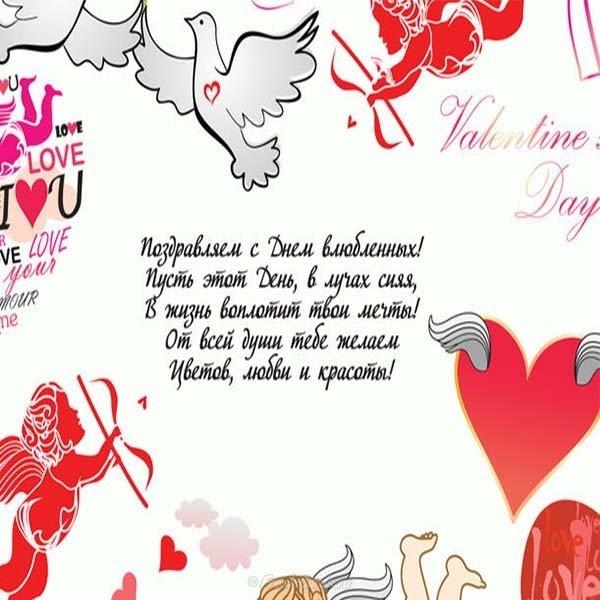 pozdravlenie s dnem sv valentina otkrytka besplatno