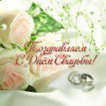 Поздравление с днем свадьбы картинка скачать бесплатно на сайте otkrytkivsem.ru