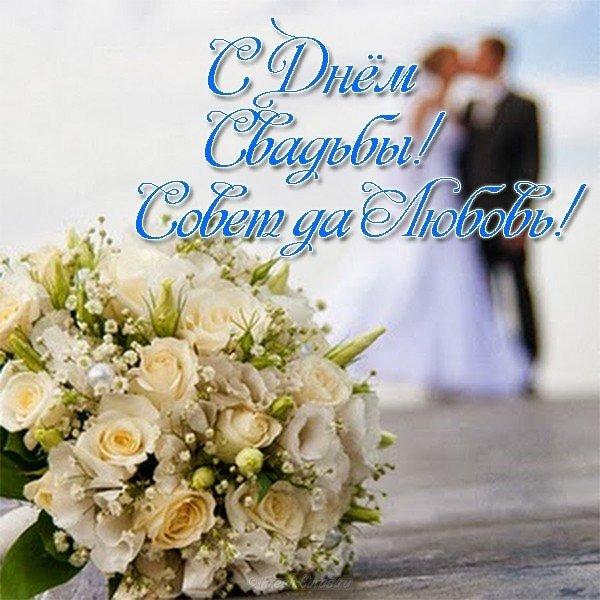Поздравление с днем свадьбы красивая открытка скачать бесплатно на сайте otkrytkivsem.ru