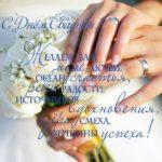 Поздравление с днем свадьбы открытка скачать бесплатно на сайте otkrytkivsem.ru