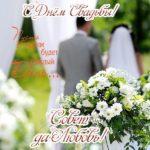 Поздравление с днем свадьбы открытка бесплатно скачать бесплатно на сайте otkrytkivsem.ru