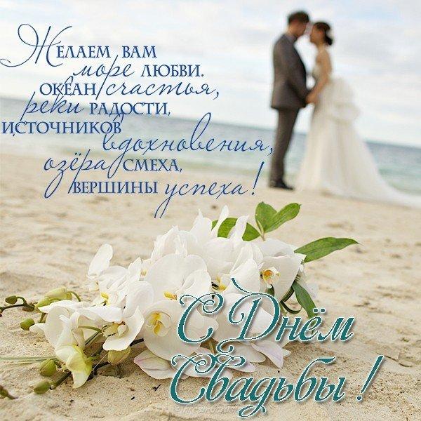 поздравление на свадьбу не забываемое вспомни поцелуи, когда