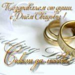 Поздравление с днем свадьбы в картинках скачать бесплатно на сайте otkrytkivsem.ru