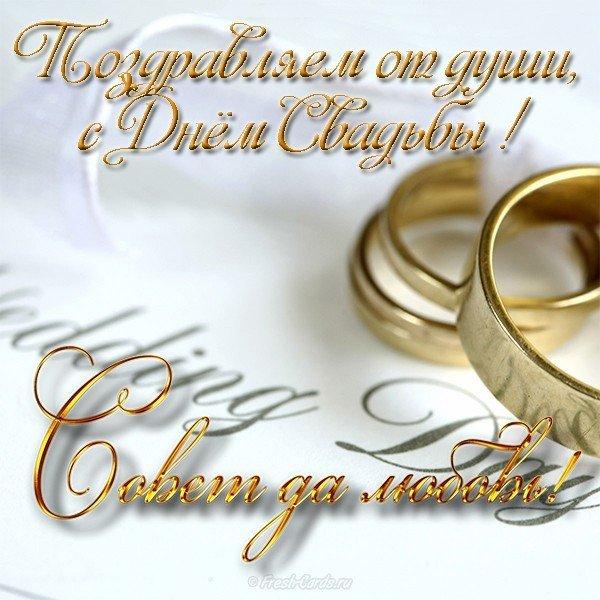 Анимации днем, с днем свадьбы родителей открытка