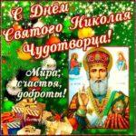 Поздравление с днем святого Николая открытка скачать бесплатно на сайте otkrytkivsem.ru