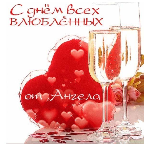 pozdravlenie s dnem svyatogo valentina muzhu otkrytka