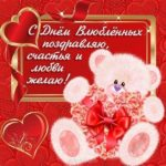 Поздравление с днем Святого Валентина открытка валентинка скачать бесплатно на сайте otkrytkivsem.ru
