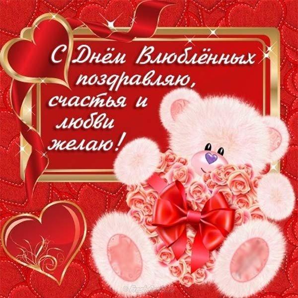 Открытки валентинки ко дню святого валентина