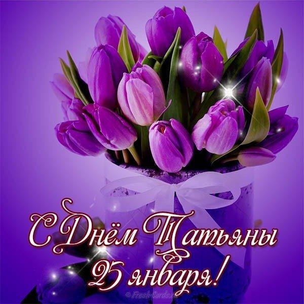 Поздравление с днем Татьяны для женщины открытка скачать бесплатно на сайте otkrytkivsem.ru