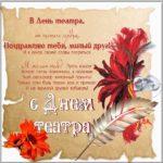 Поздравление с днем театра скачать бесплатно на сайте otkrytkivsem.ru