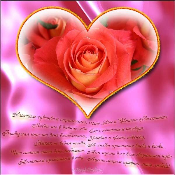 pozdravlenie s dnem valentina fevralya otkrytka