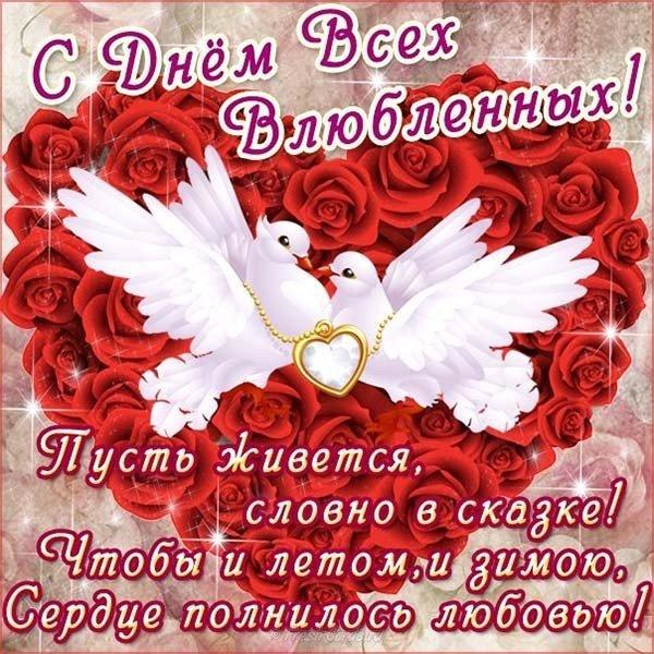 Открытки с днем с.валентина