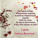 Поздравление с днем влюбленных открытка скачать бесплатно на сайте otkrytkivsem.ru