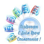 Поздравление с днем врача стоматолога скачать бесплатно на сайте otkrytkivsem.ru