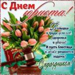 Поздравление с днем юриста скачать бесплатно на сайте otkrytkivsem.ru