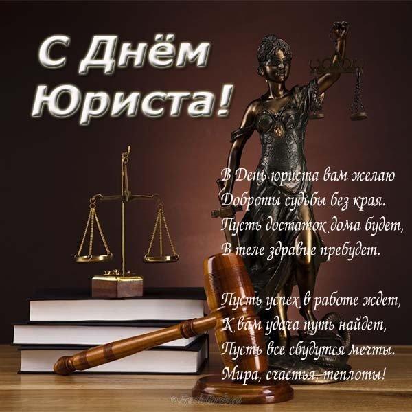 Поздравление юристам открытки, картинки прикольные